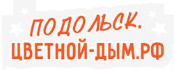 Подольск.цветной-дым.рф